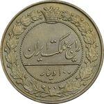 سکه 100 دینار 1319 - MS64 - مظفرالدین شاه
