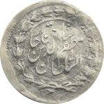 سکه شاهی 1309 (مکرر پشت سکه) - F - مظفرالدین شاه