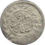 سکه شاهی 1319 (نوشته کوچک) - VF - مظفرالدین شاه