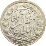 سکه شاهی صاحب زمان (نوشته بزرگ) - MS62 - مظفرالدین شاه