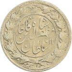 سکه 2 قران 1321 (13201) ارور تاریخ - AU - مظفرالدین شاه
