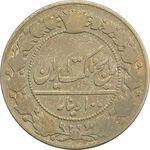 سکه 100 دینار 1326 - VF30 - محمد علی شاه