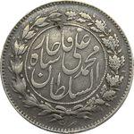 سکه شاهی صاحب زمان با نوشته محمد علی - VF35 - محمد علی شاه