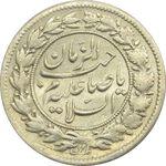 سکه شاهی صاحب زمان 1326 - VF30 - محمد علی شاه