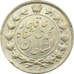 سکه 2 قران 1325 - AU55 - محمد علی شاه