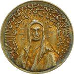 مدال یادبود امام علی (ع) کوچک - طلایی - MS66 - محمد رضا شاه