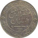 مدال نقره شیر دلان 1317 - EF45 - مظفرالدین شاه