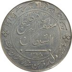 مدال نقره شیر دلان 1318 - EF45 - مظفرالدین شاه