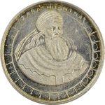 مدال نقره یادبود زرتشت پیامبر 5 گرمی - MS64