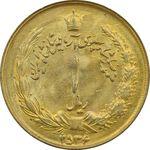 سکه 1 ریال 2536 آریامهر طلایی - MS64 - محمد رضا شاه