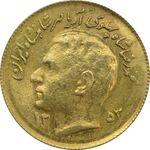سکه 1 ریال 1353 یادبود فائو (طلایی) - MS62 - محمد رضا شاه