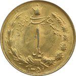 سکه 1 ریال 1351 (طلایی) - MS62 - محمد رضا شاه