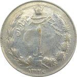 سکه 1 ریال 1326 - EF - محمد رضا شاه