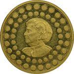 مدال طلا یادبود ملکه مادر - نوروز 2536 - MS62 - محمد رضا شاه