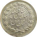 سکه ربعی 1327 (دایره بزرگ) - MS65 - احمد شاه