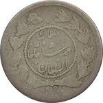 سکه ربعی 1333 - F15 - احمد شاه