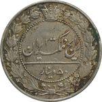 سکه 50 دینار 1337 - EF40 - احمد شاه