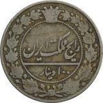 سکه 100 دینار 1337 - VF20 - احمد شاه