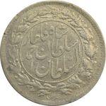 سکه شاهی 1332 (تاریخ زیر پای شیر) - AU55 - احمد شاه