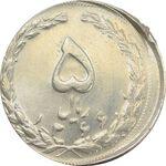 سکه 5 ریال 1366 (خارج از مرکز) - MS62 - جمهوری اسلامی
