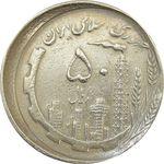 سکه 50 ریال 1367 دهمین سالگرد (خارج از مرکز) - VF35 - جمهوری اسلامی