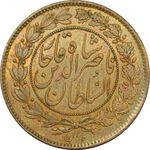 سکه 1000 دینار 1281 (نمونه) - MS64 - ناصرالدین شاه