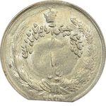 سکه 1 ریال 2536 آریامهر (پولک ناقص) - MS62 - محمد رضا شاه