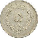 سکه 5 ریال 1332 مصدقی (چرخش 75 درجه) - VF35 - محمد رضا شاه