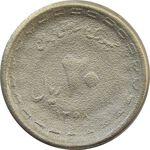 سکه 20 ریال یادبود دفاع مقدس 1368 (ارور تشتک) - MS66 - جمهوری اسلامی