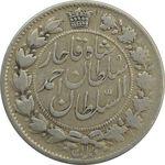 سکه 2 قران 1327 (2 تاریخ مکرر) - VF25 - احمد شاه