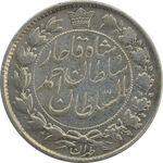 سکه 2 قران 1328 (چرخش 170 درجه) - VF20 - احمد شاه
