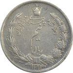 سکه نیم ریال 1313 (3 تاریخ بزرگ پایین) - EF45 - رضا شاه