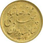 سکه طلا نیم پهلوی 1323 خطی - AU58 - محمد رضا شاه
