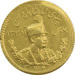 سکه یک پهلوی 1305 تصویری - EF45 - رضا شاه