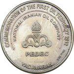 مدال شرکت نفت ایران - MS63 - جمهوری اسلامی