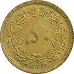سکه 50 دینار 1321 - MS64 - محمد رضا شاه