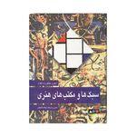 کتاب سبک ها و مکتب های هنری
