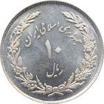 سکه 10 ریال 1358 - اولین سالگرد - جمهوری اسلامی