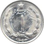 سکه 1 ریال 1353 - تاریخ بزرگ - محمد رضا شاه پهلوی