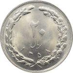 سکه 20 ریال 1358 جمهوری اسلامی