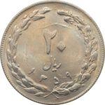 سکه 20 ریال 1359 جمهوری اسلامی