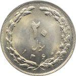 سکه 20 ریال 1360 جمهوری اسلامی