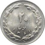 سکه 20 ریال 1361 جمهوری اسلامی