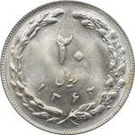 سکه 20 ریال 1362 جمهوری اسلامی