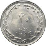 سکه 20 ریال 1364 - صفر کوچک - جمهوری اسلامی