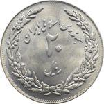 سکه 20 ریال 1358 - یادبود هجرت - جمهوری اسلامی