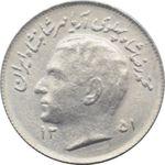 سکه 1 ریال 1351 - یادبود فائو - محمد رضا شاه پهلوی