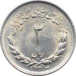 سکه 2 ریال 1334 - مصدقی - محمد رضا شاه پهلوی