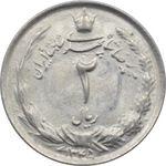 سکه 2 ریال 1345 محمد رضا شاه پهلوی