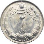 سکه 2 ریال 1346 محمد رضا شاه پهلوی